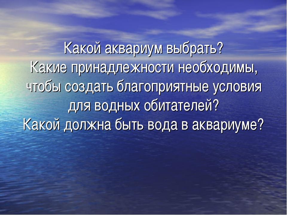 Какой аквариум выбрать? Какие принадлежности необходимы, чтобы создать благоп...