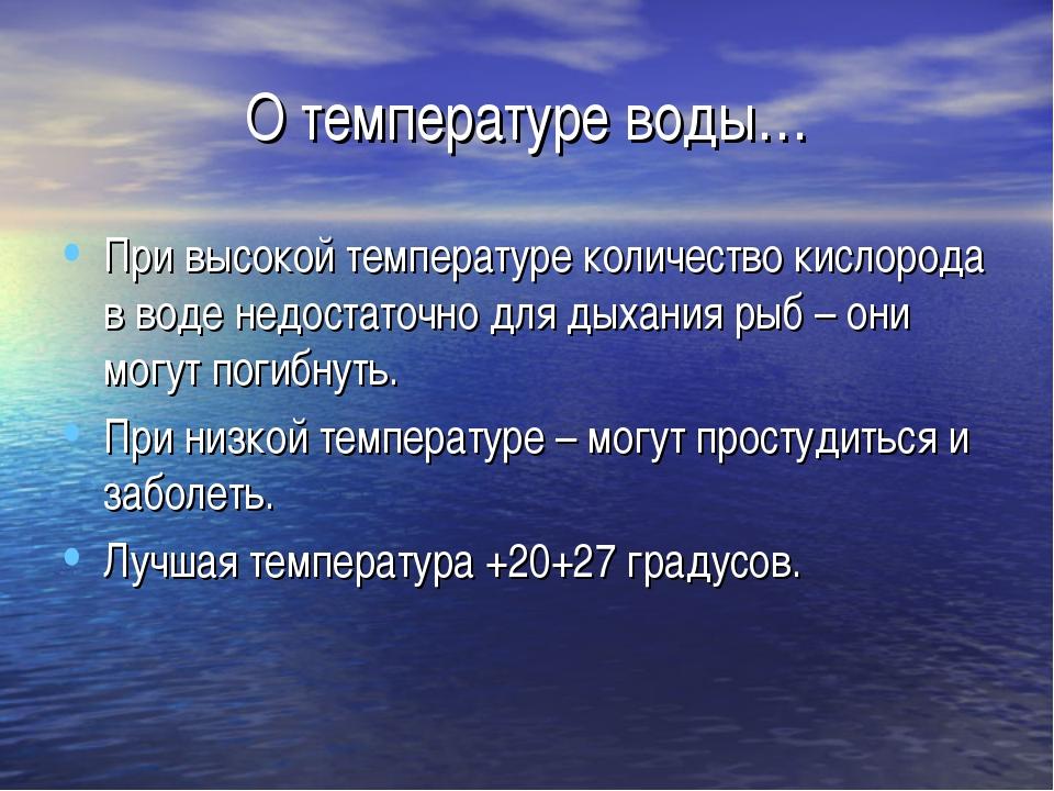 О температуре воды… При высокой температуре количество кислорода в воде недос...