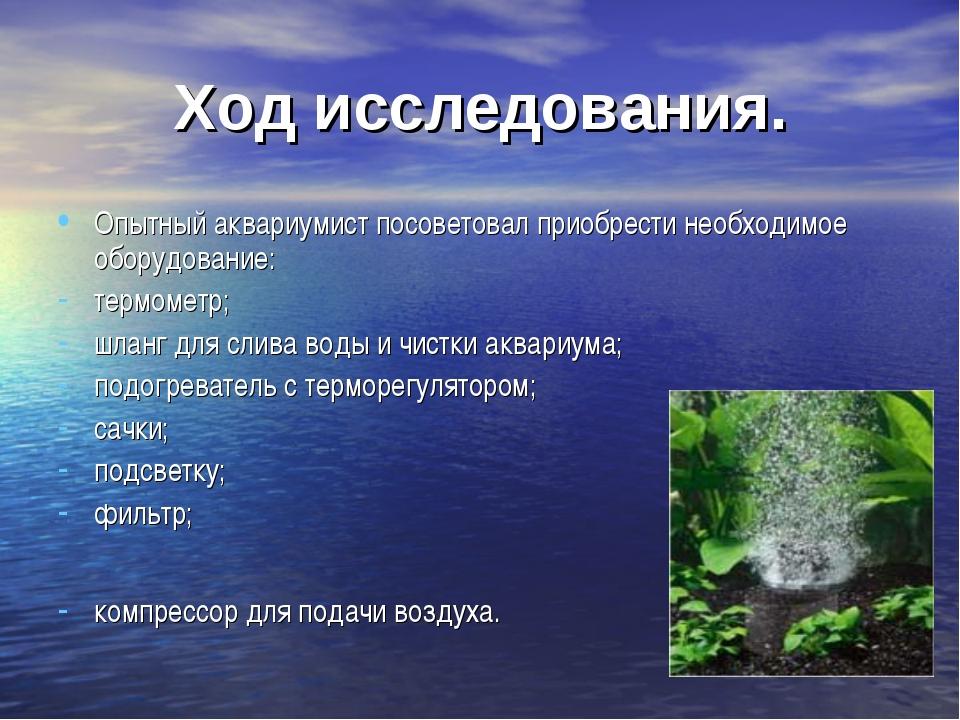 Ход исследования. Опытный аквариумист посоветовал приобрести необходимое обор...