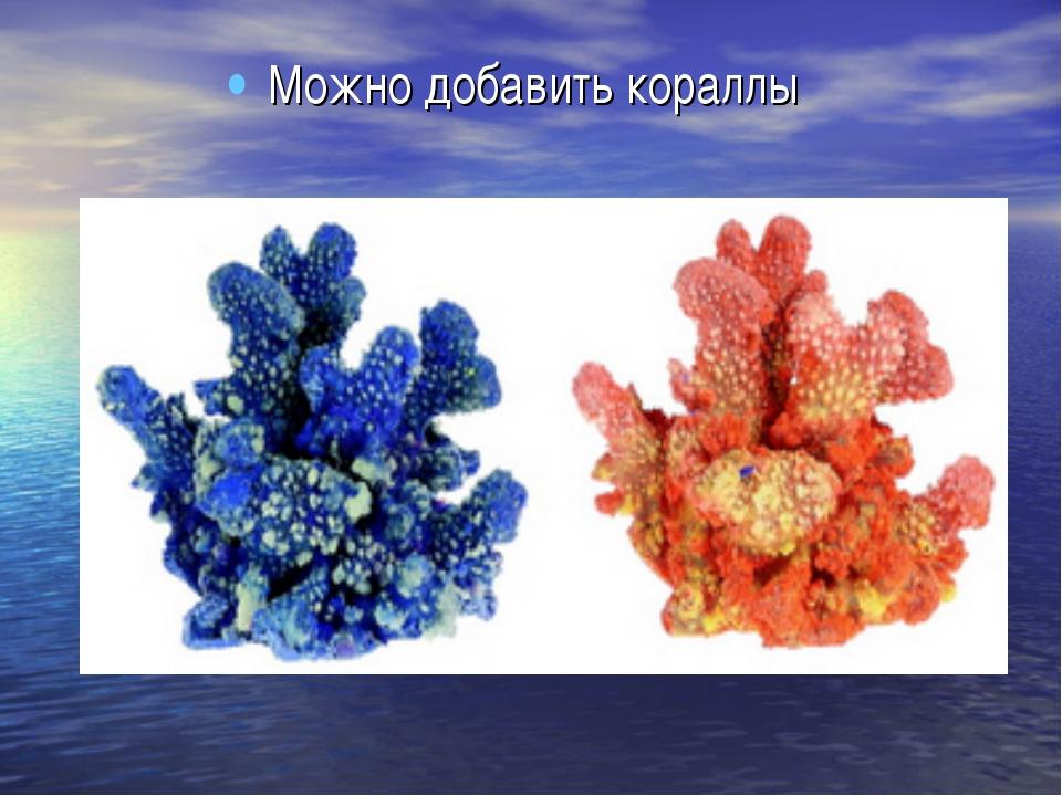 Можно добавить кораллы