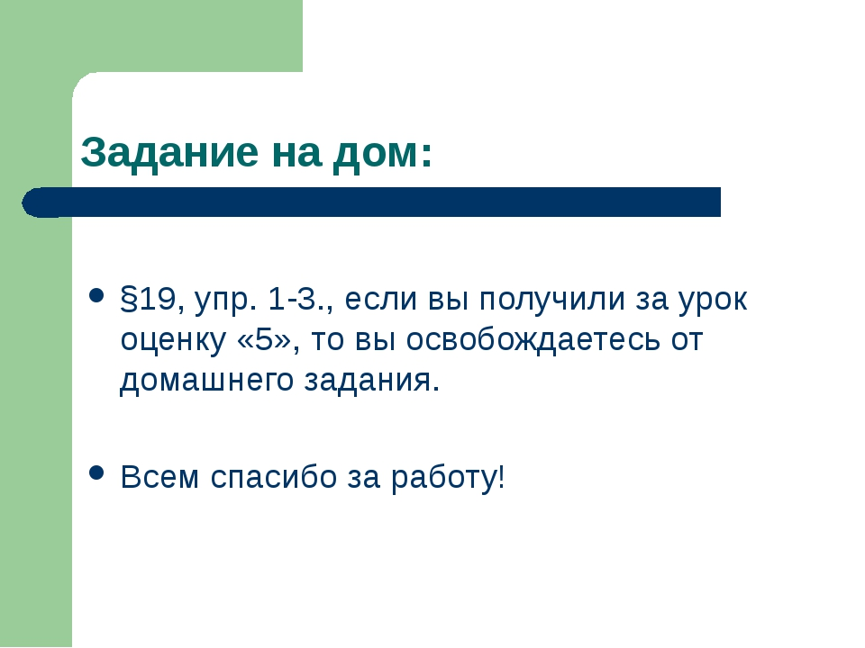 Задание на дом: §19, упр. 1-3., если вы получили за урок оценку «5», то вы ос...