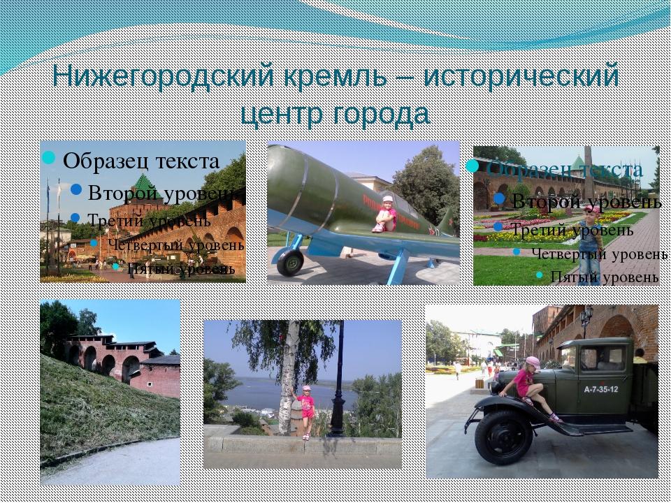 Нижегородский кремль – исторический центр города