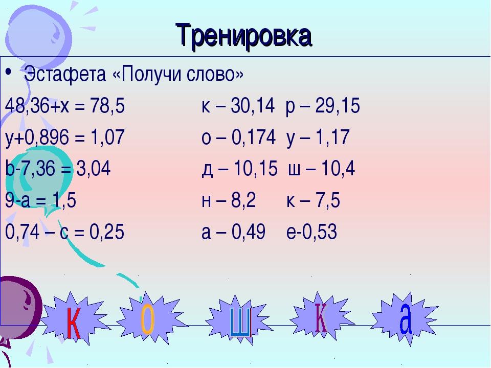 Тренировка Эстафета «Получи слово» 48,36+х = 78,5к – 30,14 р – 29,15 у+0,89...