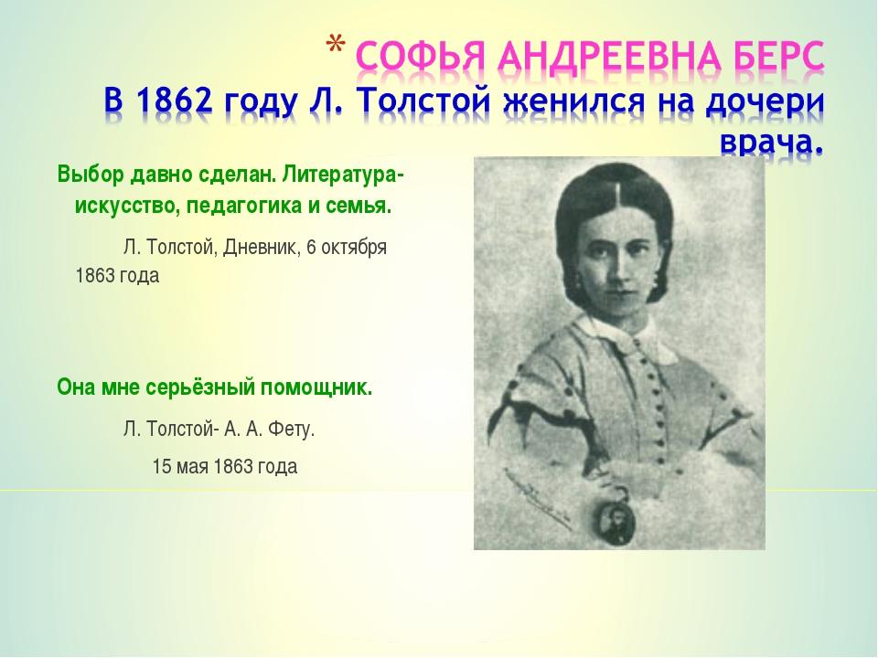Выбор давно сделан. Литература-искусство, педагогика и семья. Л. Толстой, Дне...