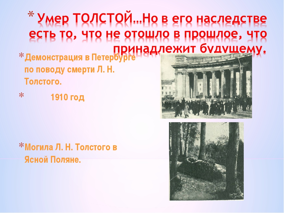 Демонстрация в Петербурге по поводу смерти Л. Н. Толстого. 1910 год Могила Л....
