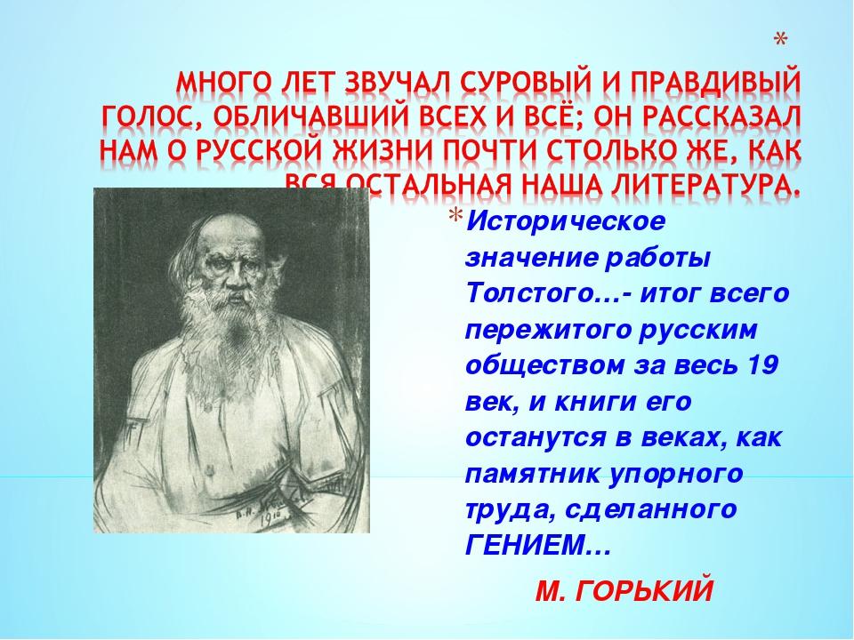 Историческое значение работы Толстого…- итог всего пережитого русским обществ...