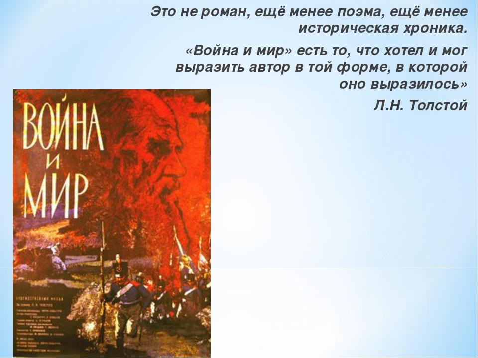 Это не роман, ещё менее поэма, ещё менее историческая хроника. «Война и мир»...