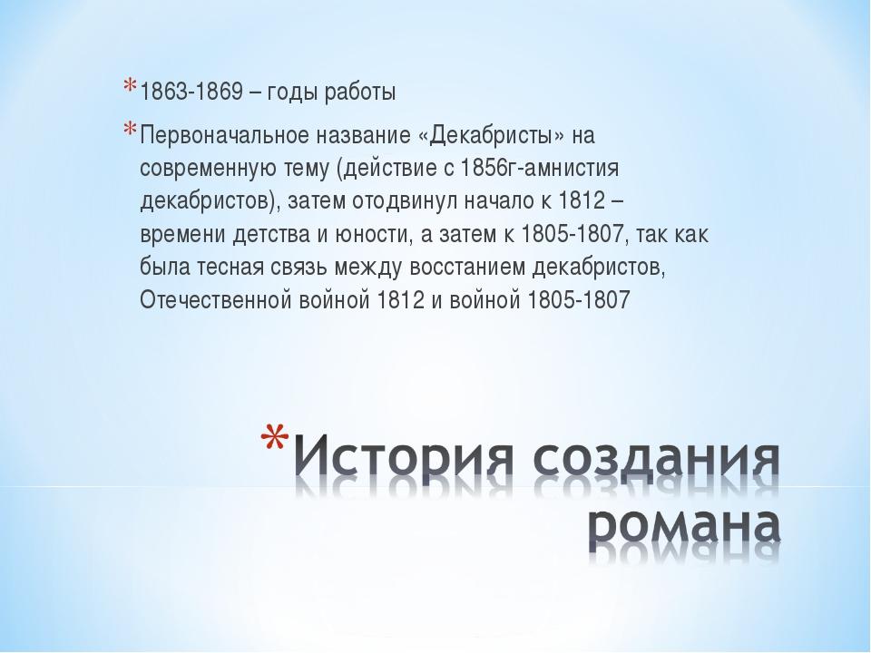 1863-1869 – годы работы Первоначальное название «Декабристы» на современную т...