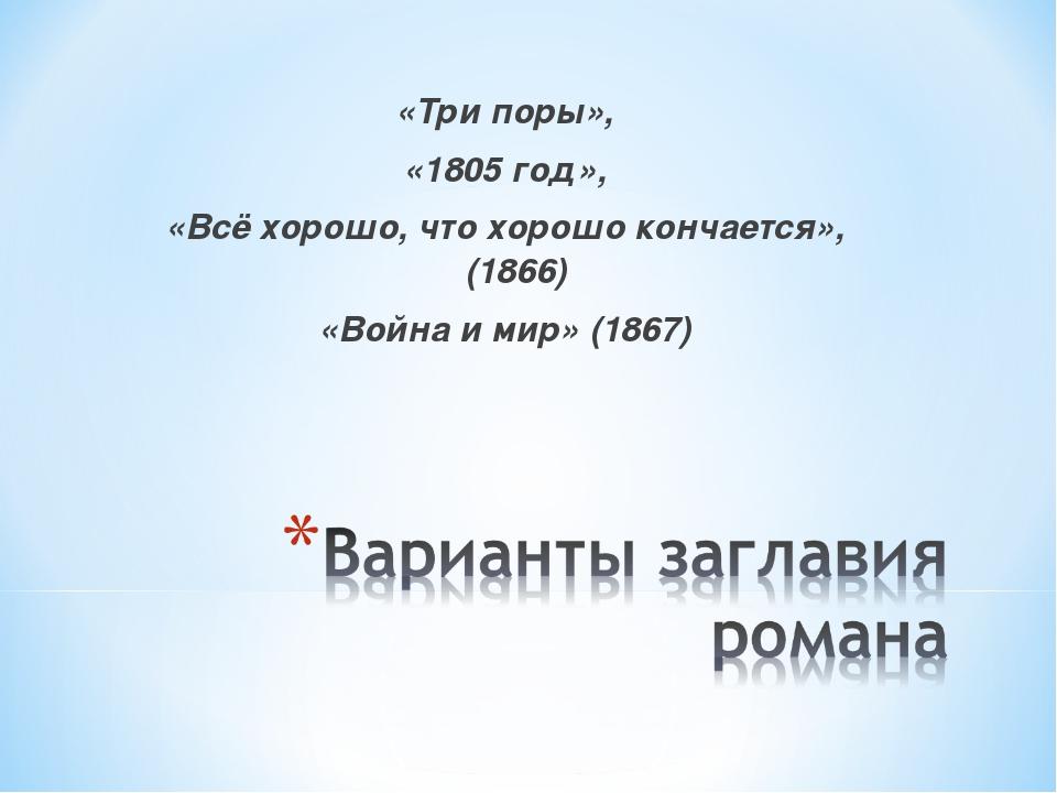 «Три поры», «1805 год», «Всё хорошо, что хорошо кончается», (1866) «Война и м...