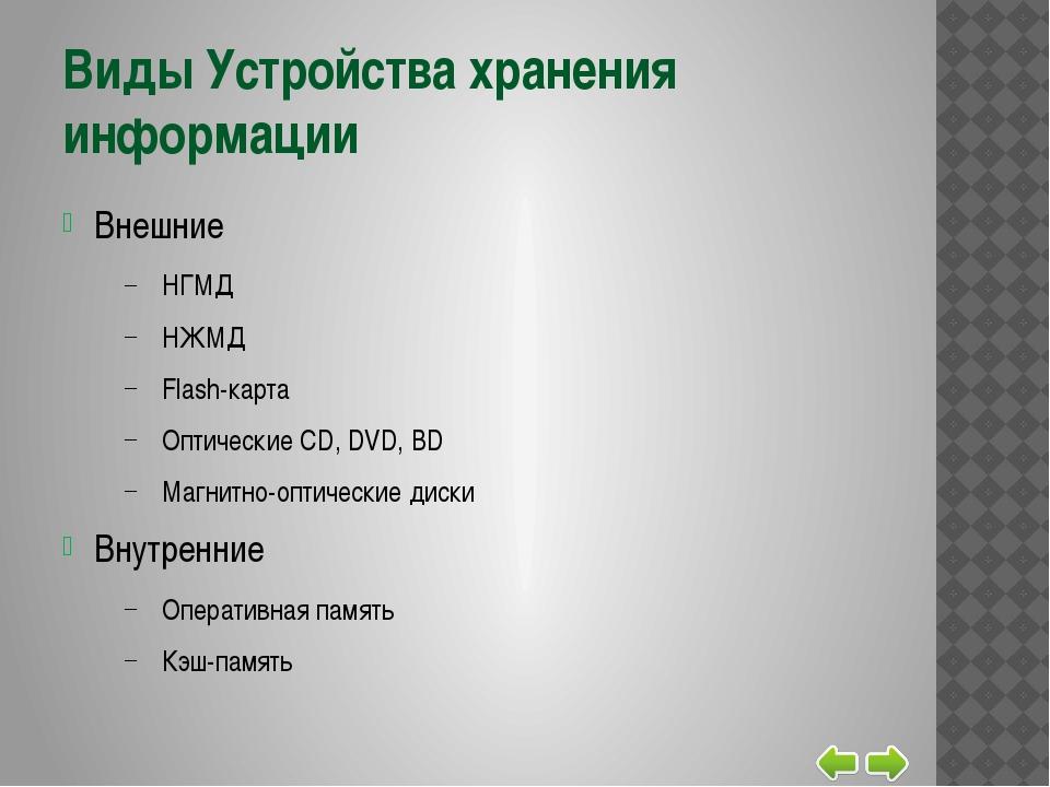 Накопитель на Жёстких магнитных дисках Основные параметры жесткого диска: Емк...