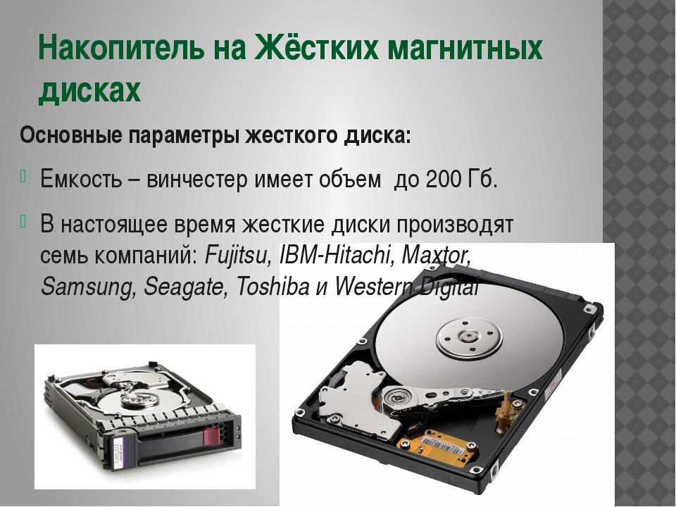Оптические диски cd Компакт-диск был создан в1979 годукомпаниямиPhilipsи...