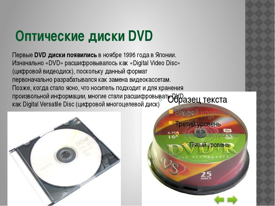 Оптические диски BD формат оптического носителя, используемый для записи и хр...