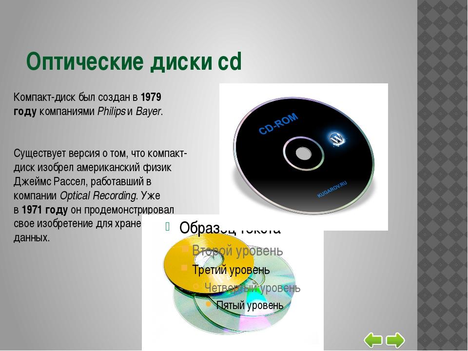 Магнитно-оптический диск Магнитно-оптический диск — носитель информации, соче...