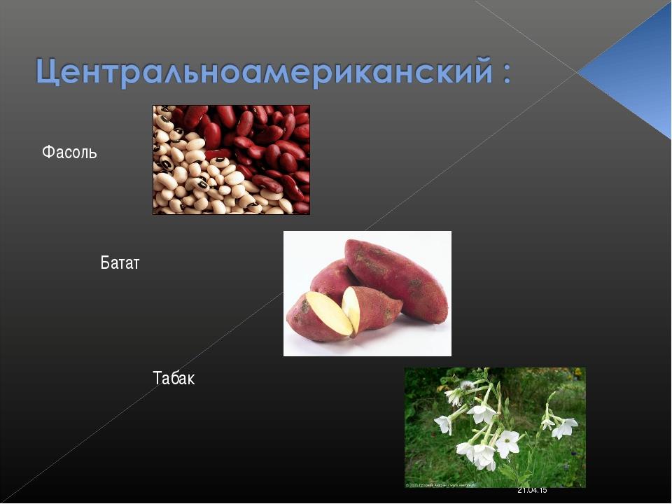 Фасоль * Батат Табак Костюк Алёна 11-Б класс