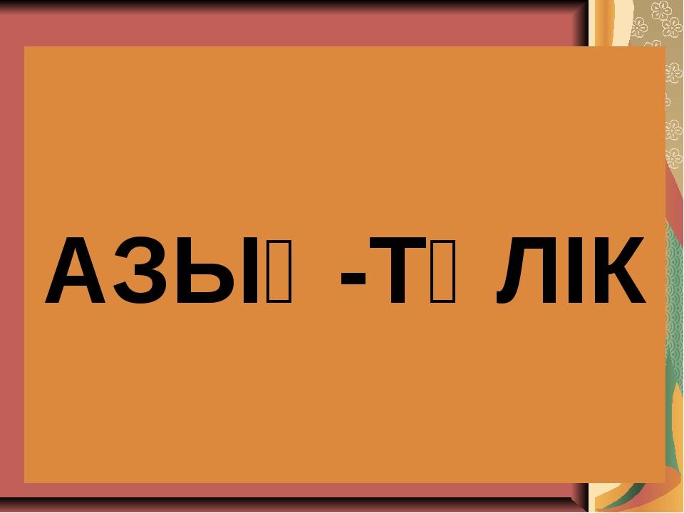 АЗЫҚ-ТҮЛІК