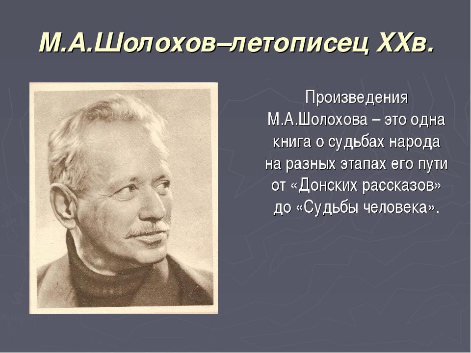 М.А.Шолохов–летописец XXв. Произведения М.А.Шолохова – это одна книга о судь...