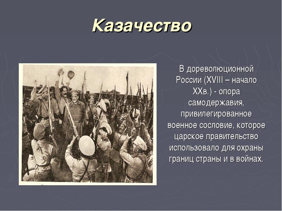 Казачество  В дореволюционной России (XVIII – начало XXв.) - опора самодерж...
