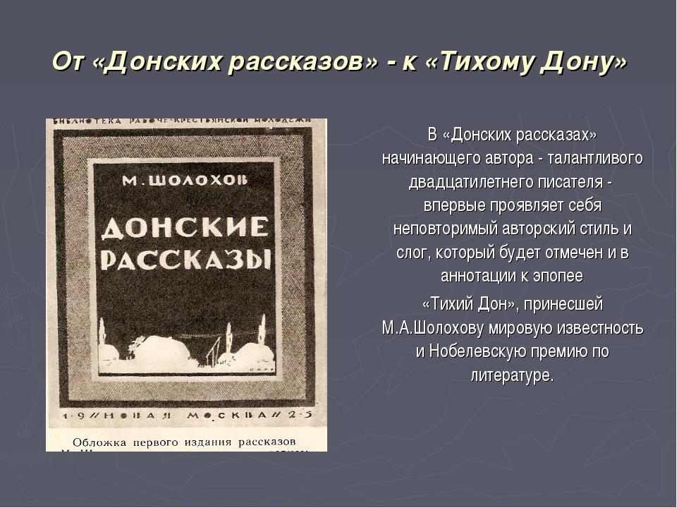 От «Донских рассказов» - к «Тихому Дону» В «Донских рассказах» начинающего а...
