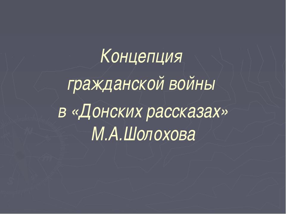 Концепция гражданской войны в «Донских рассказах» М.А.Шолохова