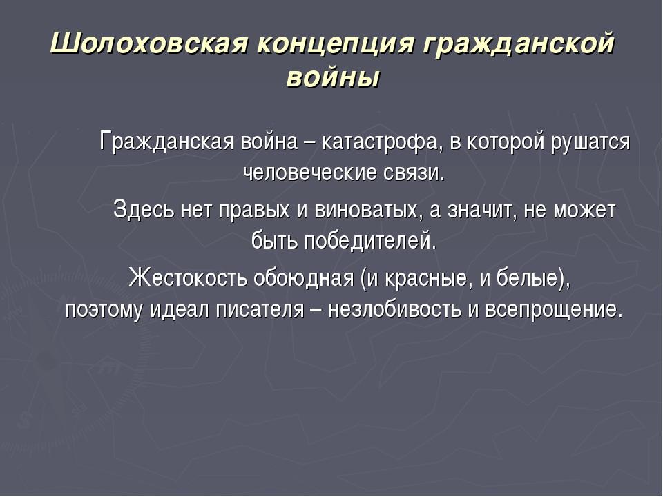 Шолоховская концепция гражданской войны Гражданская война – катастрофа, в к...