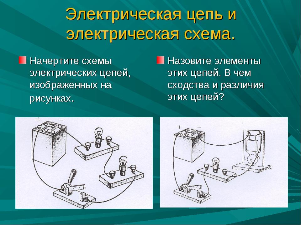 Электрическая цепь и электрическая схема. Начертите схемы электрических цепей...