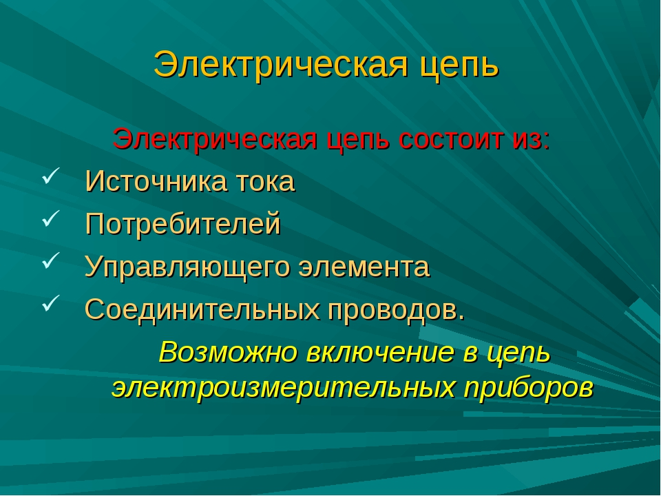 Электрическая цепь Электрическая цепь состоит из: Источника тока Потребителей...