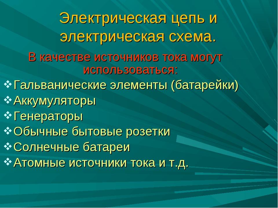 В качестве источников тока могут использоваться: Гальванические элементы (бат...