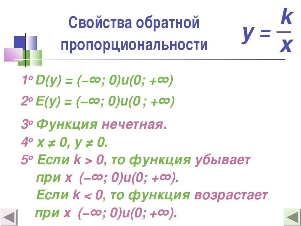 Свойства обратной пропорциональности 1о D(y) = (−∞; 0)u(0; +∞) 2о E(y) = (−∞;...