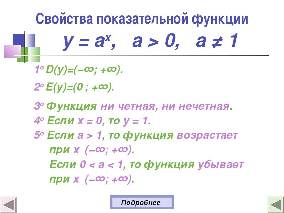 Свойства показательной функции 1о D(y)=(−∞; +∞). 2о E(y)=(0 ; +∞). 3о Функция...