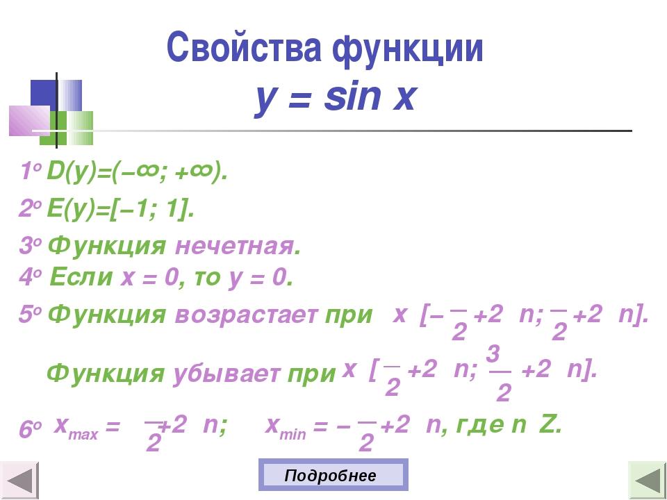 Свойства функции y = sin x 1о D(y)=(−∞; +∞). 2о E(y)=[−1; 1]. 3о Функция нече...
