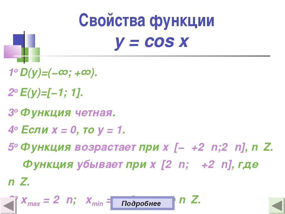 Свойства функции y = cos x 1о D(y)=(−∞; +∞). 2о E(y)=[−1; 1]. 3о Функция четн...