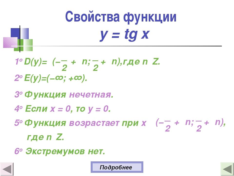 Свойства функции y = tg x 1о D(y)= где nZ. 2о E(y)=(−∞; +∞). 3о Функция нече...