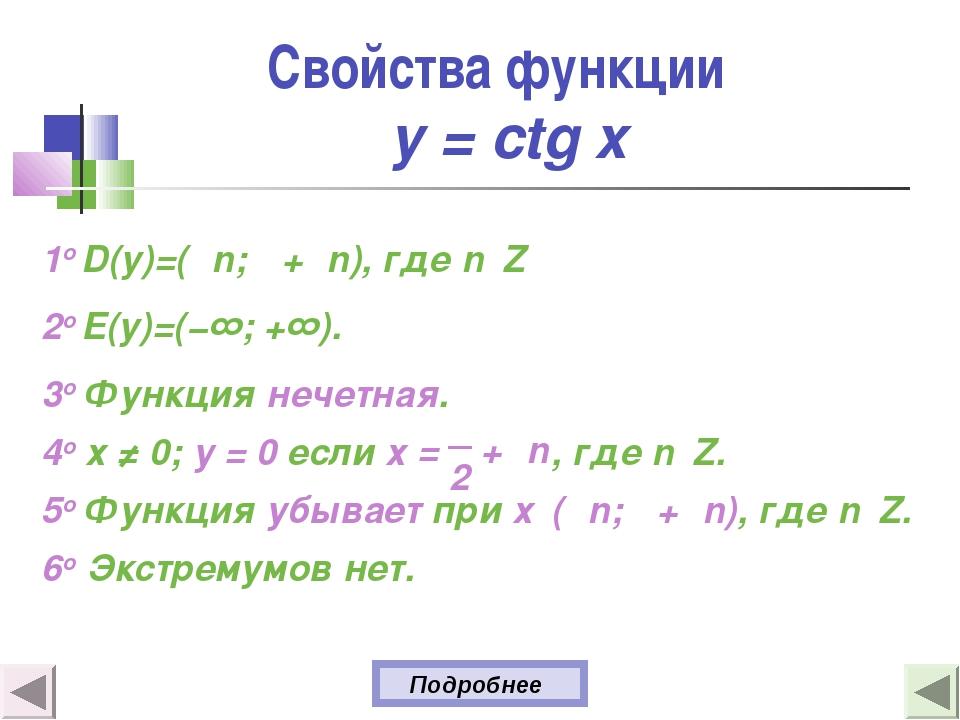 Свойства функции y = ctg x 1о D(y)=(πn; π+πn), где nZ 2о E(y)=(−∞; +∞). 3о Ф...