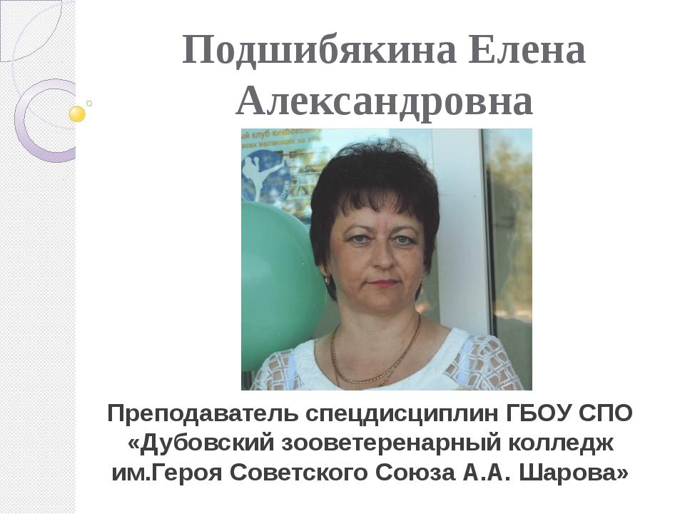 Подшибякина Елена Александровна Преподаватель спецдисциплин ГБОУ СПО «Дубовск...