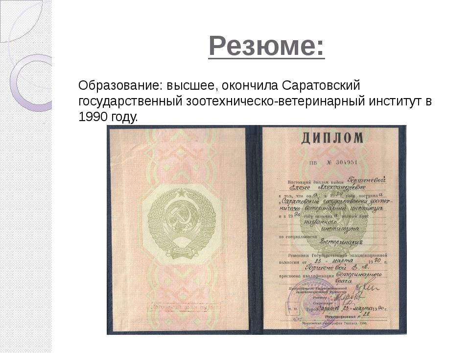 Резюме: Образование: высшее, окончила Саратовский государственный зоотехничес...