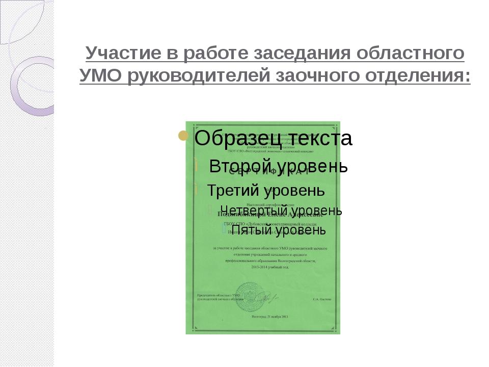 Участие в работе заседания областного УМО руководителей заочного отделения: