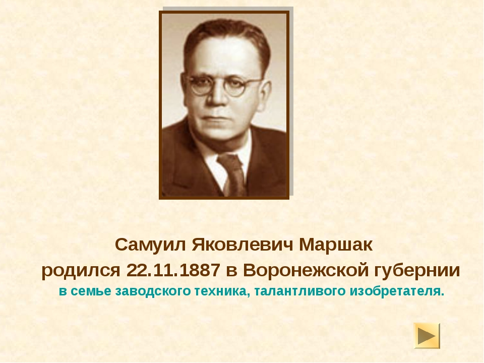 Самуил Яковлевич Маршак родился 22.11.1887 в Воронежской губернии в семье за...