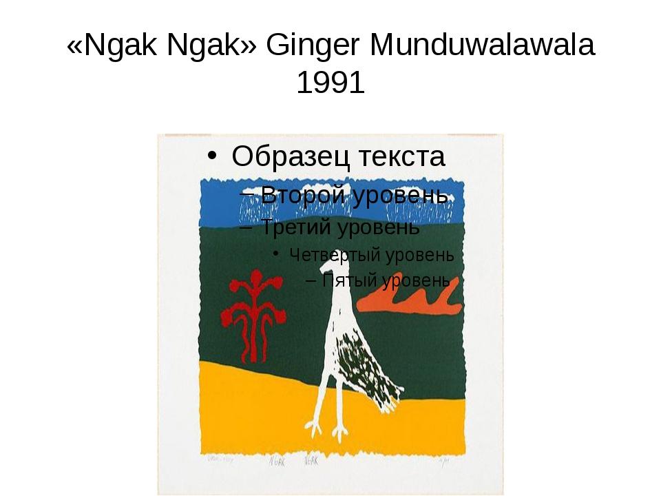 «Ngak Ngak» Ginger Munduwalawala 1991