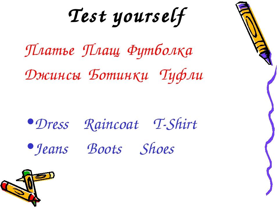 Test yourself Платье Плащ Футболка Джинсы Ботинки Туфли Dress Raincoat T-Shir...