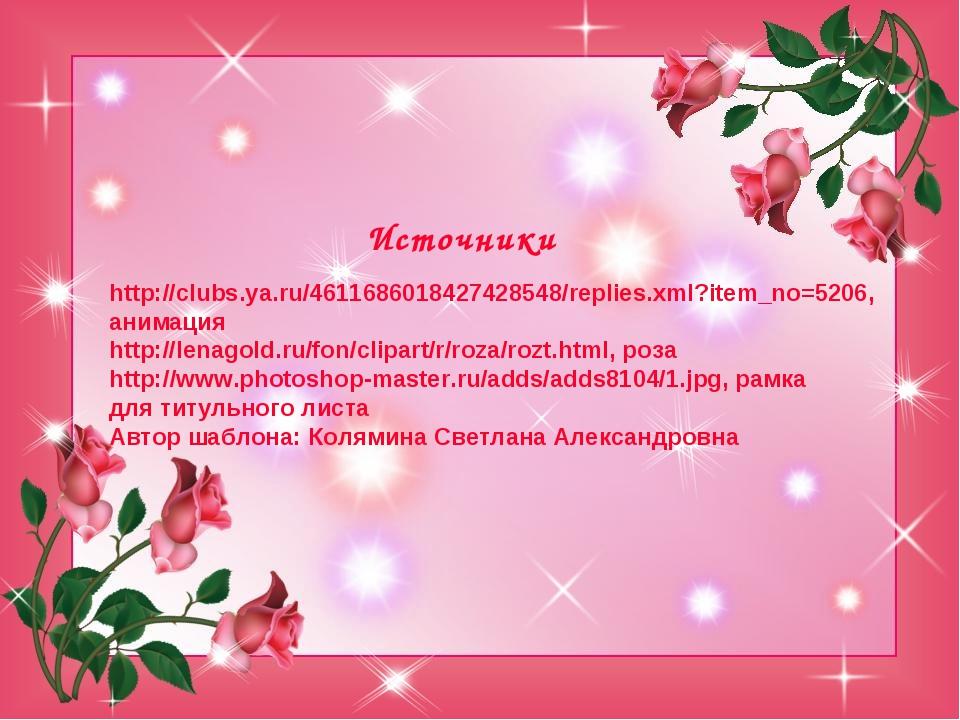 Источники http://clubs.ya.ru/4611686018427428548/replies.xml?item_no=5206, ан...