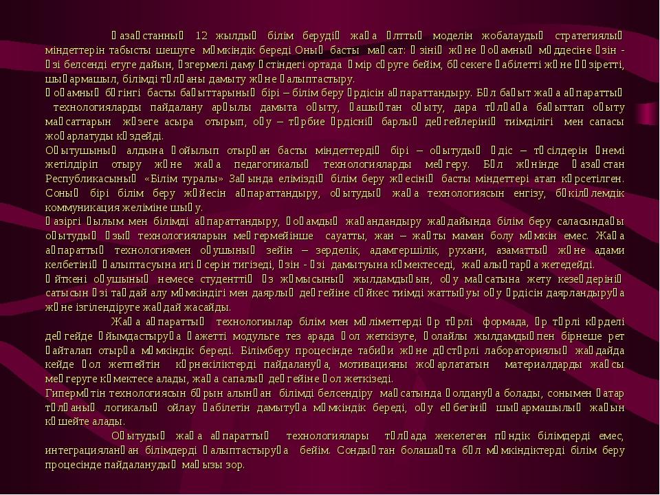 Қазақстанның 12 жылдық білім берудің жаңа ұлттық моделін жобалаудың стратеги...
