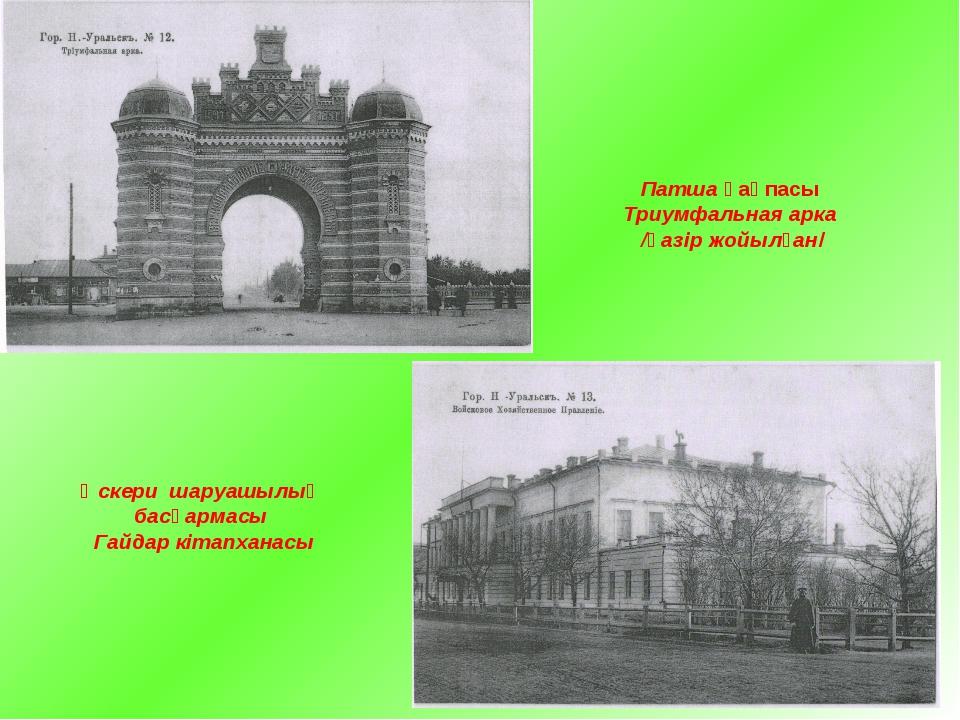 Патша қақпасы Триумфальная арка /қазір жойылған/ Әскери шаруашылық басқармасы...