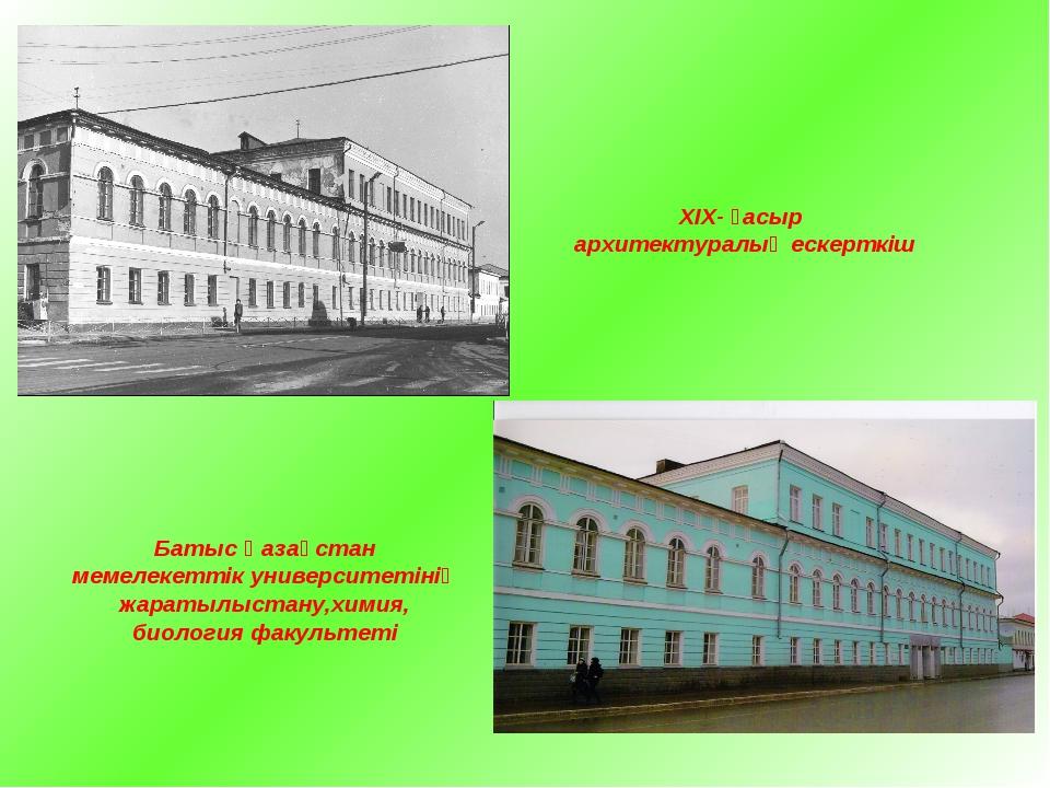 Батыс Қазақстан мемелекеттік университетінің жаратылыстану,химия, биология фа...