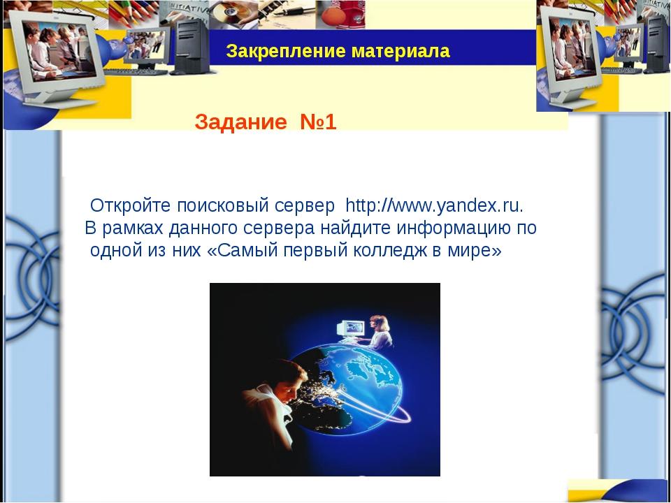 Откройте поисковый сервер http://www.yandex.ru. В рамках данного сервера н...