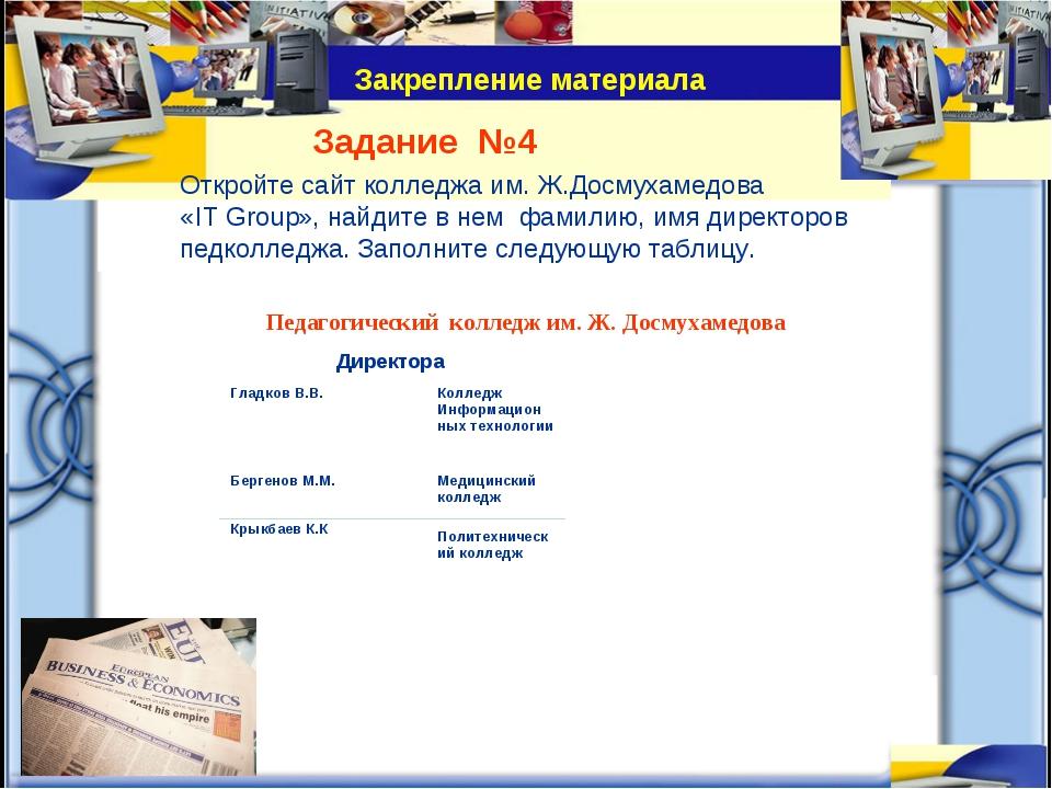 Откройте сайт колледжа им. Ж.Досмухамедова «IT Group», найдите в нем фамилию,...