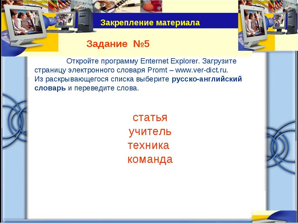 Задание №5 Закрепление материала  Откройте программу Enternet Explorer. Загр...