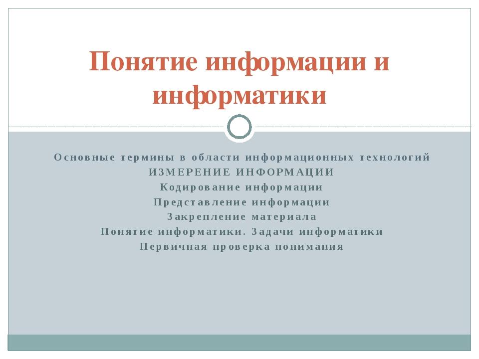 Основные термины в области информационных технологий ИНФОРМАЦИЯ это сведения,...