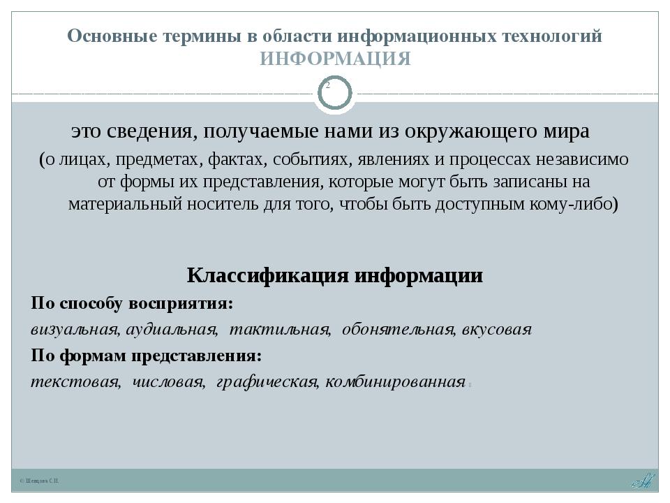 ИЗМЕРЕНИЕ ИНФОРМАЦИИ Количество информации, которое содержит символ двоичног...