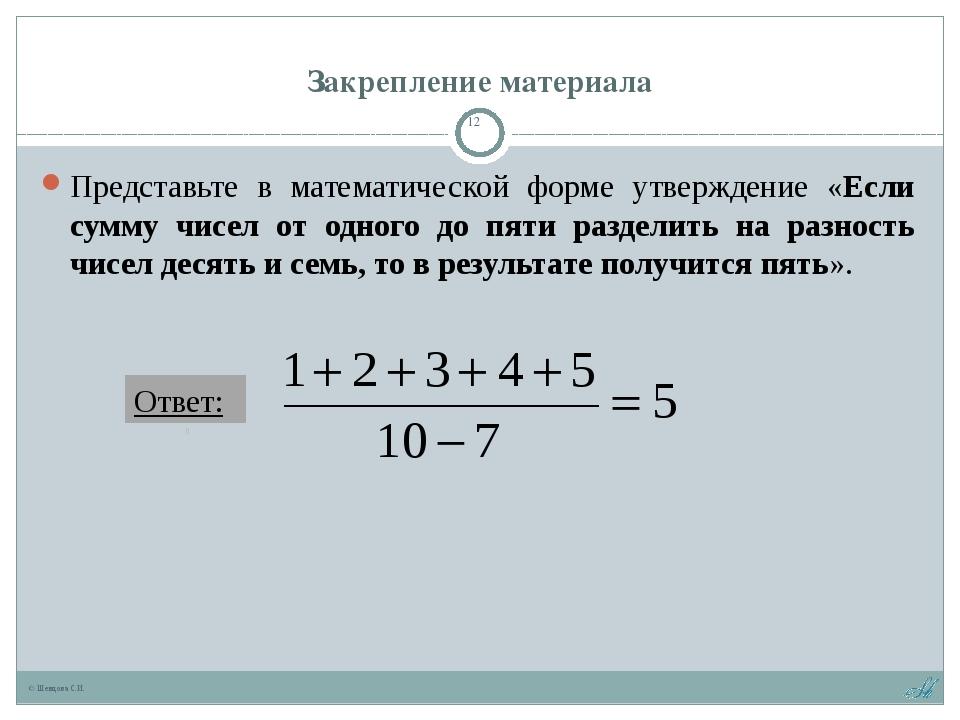 Понятие информатики Слово «информатика» образовано из «информ» от «информация...