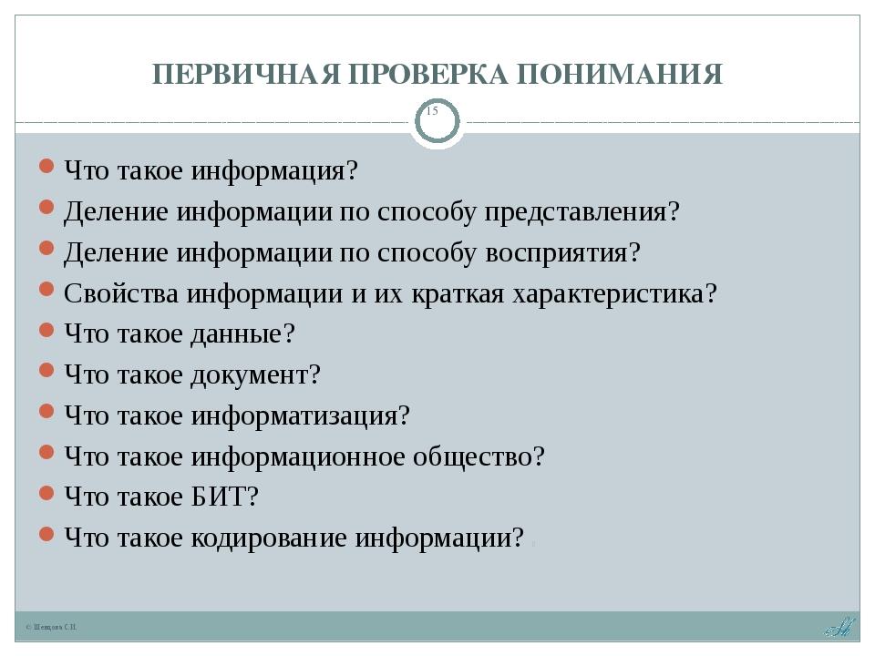 домашнее задание Ответы на вопросы темы лекции  Шевцова С.И.